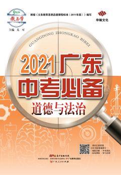 2021廣東中考必備-道德與法治-電子樣書