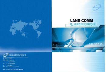 唐山蓝迪-产品手册-压缩