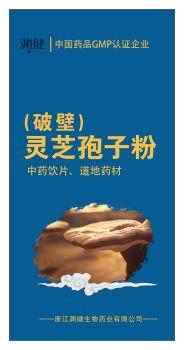 渊健破壁灵芝孢子粉宣传册 电子杂志制作平台