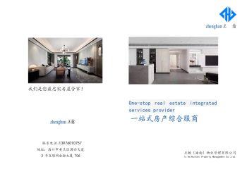 正瀚海南简介-迅捷PDF转换器电子画册
