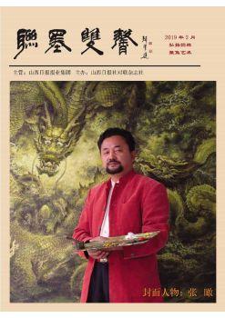 联墨双馨2019年2月份 电子杂志制作平台