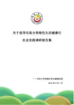 吉首大学美丽乡村志愿服务团—倡导垃圾分类绿色生活健康行社会实践调研报告集电子书