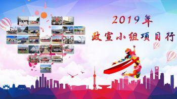2019政宣小组项目行1.10