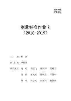 定稿 2020测绘公司五周年献礼测量标准作业卡
