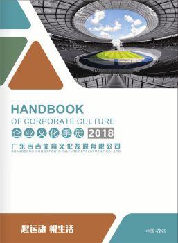 广东吉吉体育文化发展有限公司-企业宣传册(初稿),在线数字出版平台
