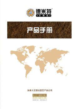 德米特产品手册,在线数字出版平台