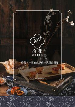 拾花—宣传画册 电子书制作软件