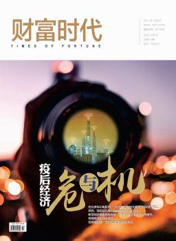 《財富時代》雜志2020年3月刊 電子書制作軟件