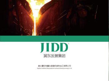 冀東發展集團熱加工公司企業宣傳冊