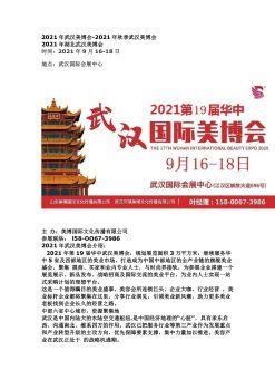 2021年秋季武汉美博会-2021年第19届武汉美博会电子刊物