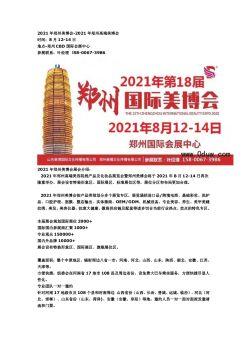 2021年秋季郑州美博会-2021年第18届郑州美博会电子刊物