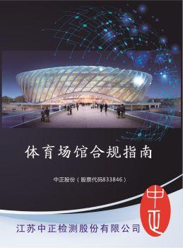 中正检测体育场馆合规指南电子宣传册
