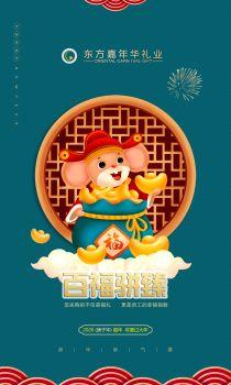 2020年东方嘉年华礼业多选卡册第三册,翻页电子书,书籍阅读发布