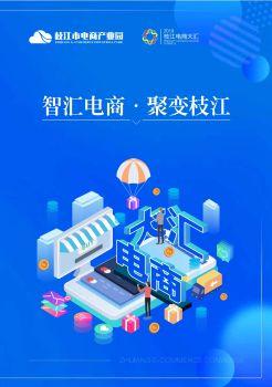 智汇电商 · 聚变枝江,3D翻页电子画册阅读发布平台