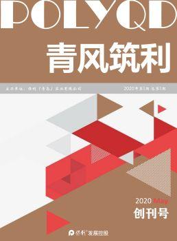 《青风筑利》第一期 青岛公司内刊创刊号
