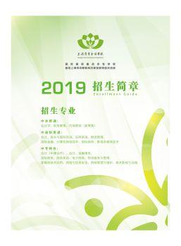 2019上海商业会计学校招生简章电子宣传册