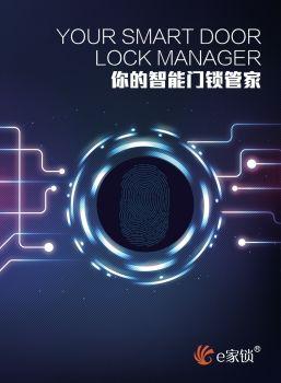 沈阳网盟科技电子画册
