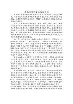 2018年黑龙江省农垦总局总医院住院医师规范化培训招生简章电子宣传册
