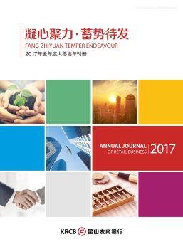 2017年昆山农商银行大零售年刊