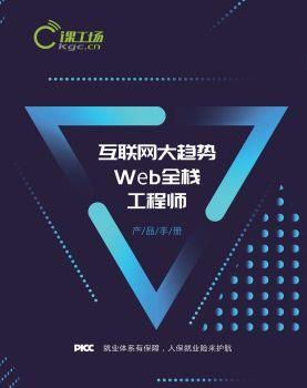 Web全栈工程师5.0产品手册