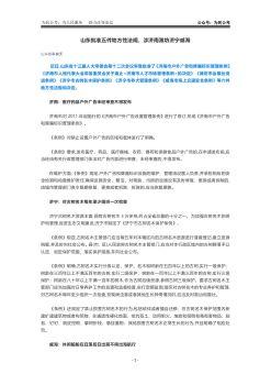山东批准五件地方性法规,涉济南潍坊济宁威海电子宣传册