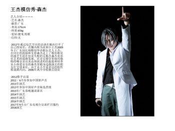 王杰模仿艺人森杰宣传画册