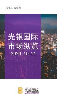 CEBI市场纵览1021电子宣传册