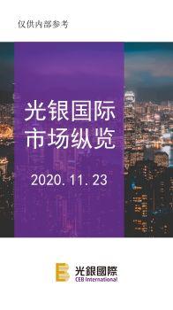 CEBI市场纵览1123电子宣传册