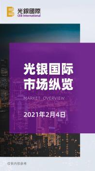 光银国际市场纵览 2月4日电子画册