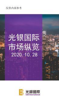 CEBI市场纵览1028电子宣传册