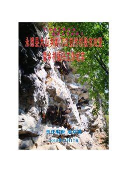 大山乡笼楂村箐门口自然村脱贫攻坚纪实电子画册