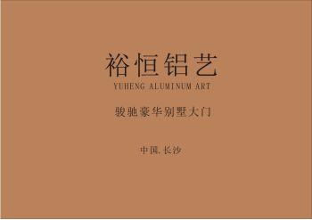 裕恒铝艺大门电子画册