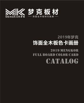 2019年梦克饰面全木板NEW电子刊物