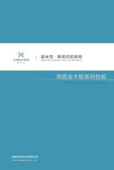 蔚米克2019年饰面全木板系列色板 电子书制作平台