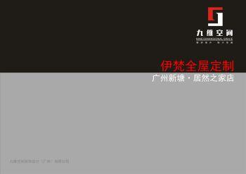 伊梵全屋定制--广州新塘·居然之家店电子画册