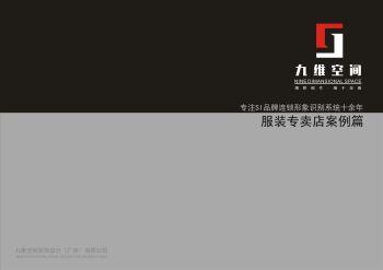 九维空间装饰设计(广州)有限公司--服装行业案例电子画册