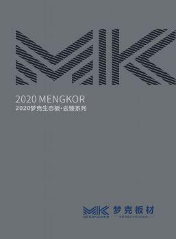 2020年梦克生态板·云臻系列 电子书制作软件