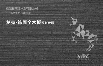 梦克--饰面全木板宣传画册