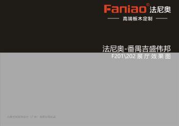 0823法尼奥--番禺吉盛伟邦展厅效果图 电子杂志制作平台