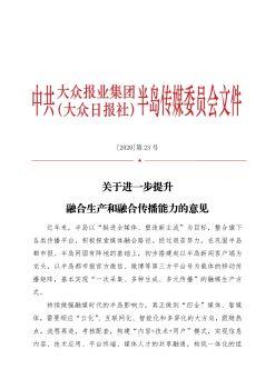 党委文件【2020】23关于进一步提升融合生产和融合传播能力的意见宣传画册