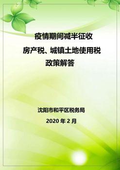 疫情期间房产税、城镇土地使用税政策解答-白话版1 - 副本宣传画册