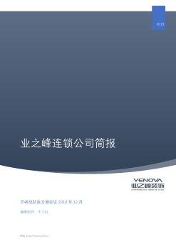 业之峰连锁公司简报2019第12期(总期12期)电子画册