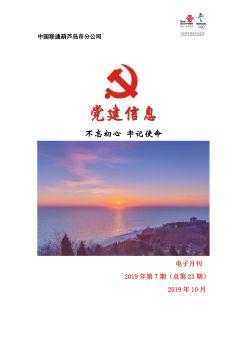 葫芦岛联通党建工作电子月刊(2019年第7期)