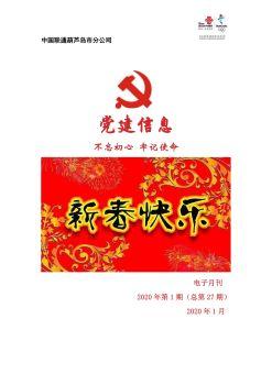 葫芦岛联通党建工作电子月刊(2020年第1期)