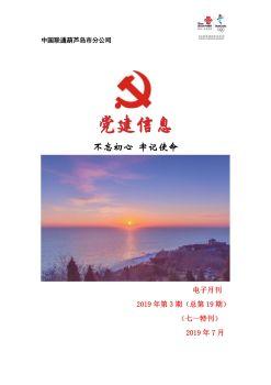 葫芦岛联通党建信息电子月刊(2019年第3期)