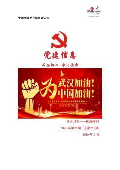 葫芦岛联通党建工作电子月刊(2020年第2期)
