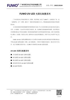 FUWO UV-LED光固化装置系列电子刊物