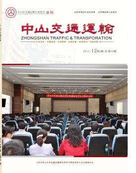 《中山交通运输》2017年第4期,数字画册,在线期刊阅读发布