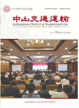 《中山交通运输》2019年第2期,数字画册,在线期刊阅读发布