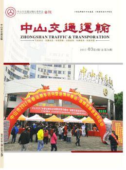 《中山交通运输》2017年第1期,数字画册,在线期刊阅读发布